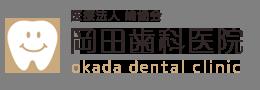 医療法人靖歯会 岡田歯科医院