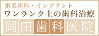 岡田歯科医院審美専門サイト