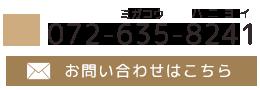茨木市の歯医者 岡田歯科医院へのお問い合わせ